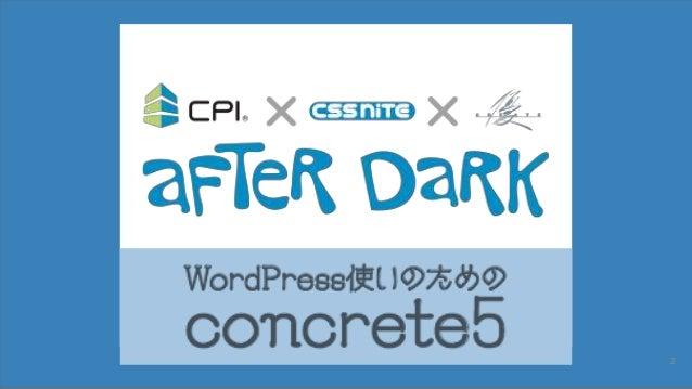 仕様書から見る concrete5 サイトの作り方  〜 WordPress サイト制作とこんなに異なるワークフロー Slide 2