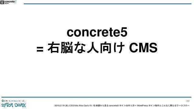 2015.2.19 (木) CSS Nite After Dark 19 - 仕様書から見る concrete5 サイトの作り方〜 WordPress サイト制作とこんなに異なるワークフロー concrete5 = 右脳な人向け CMS 22