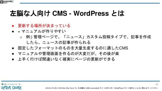 2015.2.19 (木) CSS Nite After Dark 19 - 仕様書から見る concrete5 サイトの作り方〜 WordPress サイト制作とこんなに異なるワークフロー 左脳な人向け CMS - WordPress とは ...