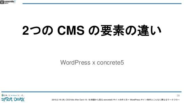 2015.2.19 (木) CSS Nite After Dark 19 - 仕様書から見る concrete5 サイトの作り方〜 WordPress サイト制作とこんなに異なるワークフロー 2つの CMS の要素の違い WordPress x...