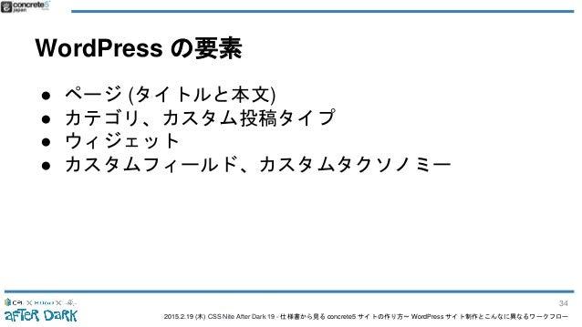 2015.2.19 (木) CSS Nite After Dark 19 - 仕様書から見る concrete5 サイトの作り方〜 WordPress サイト制作とこんなに異なるワークフロー WordPress の要素 ● ページ (タイトルと...