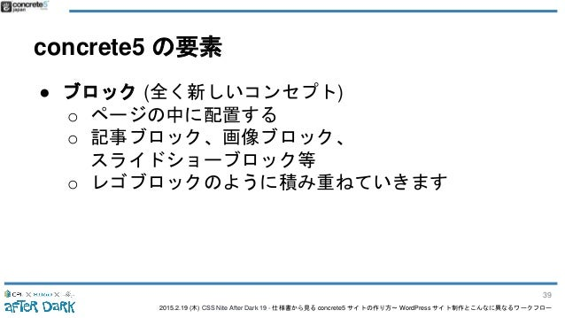 2015.2.19 (木) CSS Nite After Dark 19 - 仕様書から見る concrete5 サイトの作り方〜 WordPress サイト制作とこんなに異なるワークフロー concrete5 の要素 ● ブロック (全く新し...