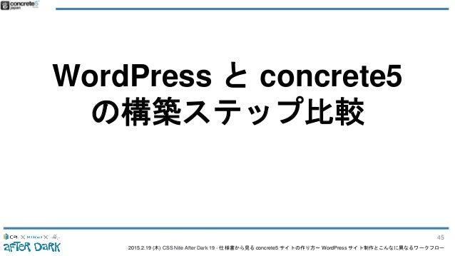 2015.2.19 (木) CSS Nite After Dark 19 - 仕様書から見る concrete5 サイトの作り方〜 WordPress サイト制作とこんなに異なるワークフロー WordPress と concrete5 の構築ス...