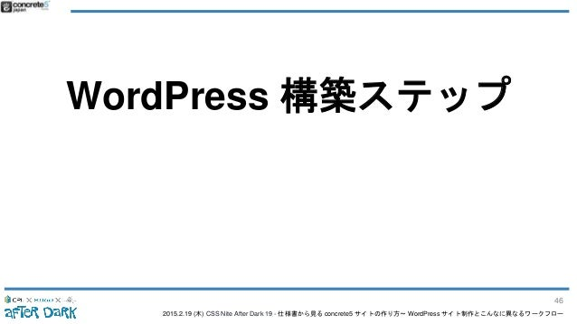 2015.2.19 (木) CSS Nite After Dark 19 - 仕様書から見る concrete5 サイトの作り方〜 WordPress サイト制作とこんなに異なるワークフロー WordPress 構築ステップ 46