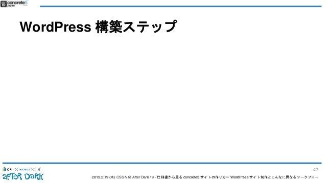 2015.2.19 (木) CSS Nite After Dark 19 - 仕様書から見る concrete5 サイトの作り方〜 WordPress サイト制作とこんなに異なるワークフロー WordPress 構築ステップ 47