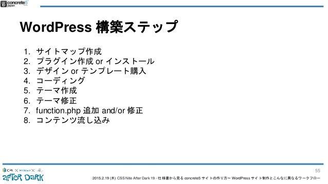 2015.2.19 (木) CSS Nite After Dark 19 - 仕様書から見る concrete5 サイトの作り方〜 WordPress サイト制作とこんなに異なるワークフロー WordPress 構築ステップ 1. サイトマップ...