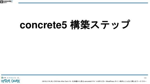 2015.2.19 (木) CSS Nite After Dark 19 - 仕様書から見る concrete5 サイトの作り方〜 WordPress サイト制作とこんなに異なるワークフロー concrete5 構築ステップ 56
