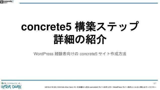 2015.2.19 (木) CSS Nite After Dark 19 - 仕様書から見る concrete5 サイトの作り方〜 WordPress サイト制作とこんなに異なるワークフロー concrete5 構築ステップ 詳細の紹介 Wor...