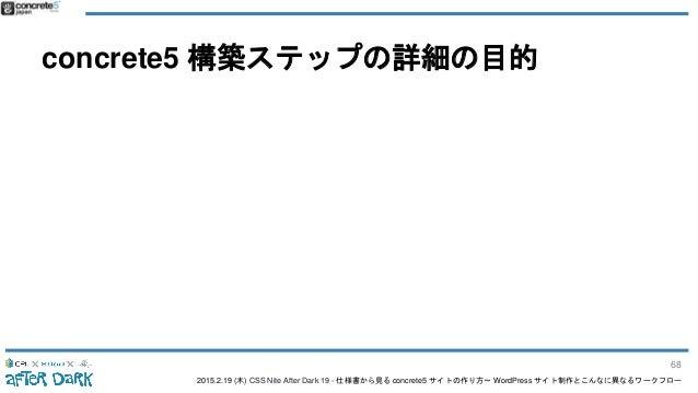 2015.2.19 (木) CSS Nite After Dark 19 - 仕様書から見る concrete5 サイトの作り方〜 WordPress サイト制作とこんなに異なるワークフロー concrete5 構築ステップの詳細の目的 68