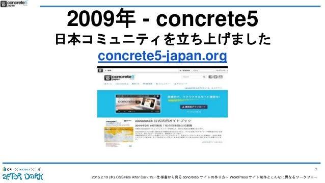 2015.2.19 (木) CSS Nite After Dark 19 - 仕様書から見る concrete5 サイトの作り方〜 WordPress サイト制作とこんなに異なるワークフロー 2009年 - concrete5 日本コミュニティ...