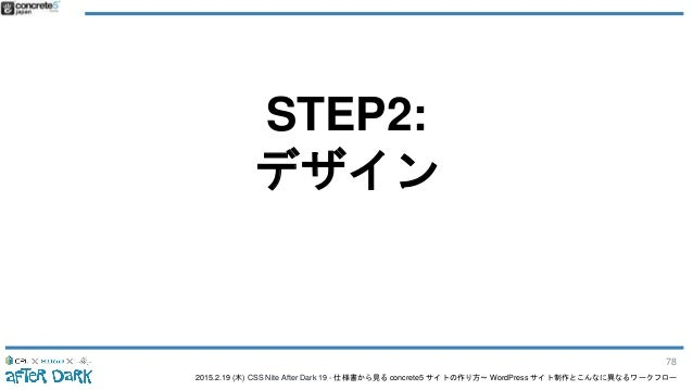 2015.2.19 (木) CSS Nite After Dark 19 - 仕様書から見る concrete5 サイトの作り方〜 WordPress サイト制作とこんなに異なるワークフロー STEP2: デザイン 78