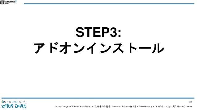 2015.2.19 (木) CSS Nite After Dark 19 - 仕様書から見る concrete5 サイトの作り方〜 WordPress サイト制作とこんなに異なるワークフロー STEP3: アドオンインストール 81
