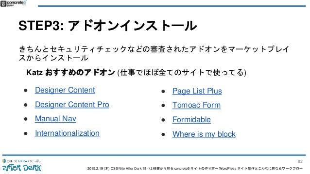 2015.2.19 (木) CSS Nite After Dark 19 - 仕様書から見る concrete5 サイトの作り方〜 WordPress サイト制作とこんなに異なるワークフロー STEP3: アドオンインストール きちんとセキュリ...