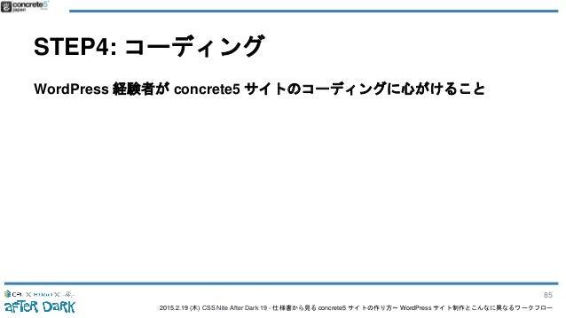 2015.2.19 (木) CSS Nite After Dark 19 - 仕様書から見る concrete5 サイトの作り方〜 WordPress サイト制作とこんなに異なるワークフロー STEP4: コーディング WordPress 経験...