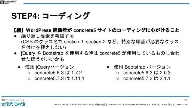 2015.2.19 (木) CSS Nite After Dark 19 - 仕様書から見る concrete5 サイトの作り方〜 WordPress サイト制作とこんなに異なるワークフロー STEP4: コーディング 【続】WordPress...