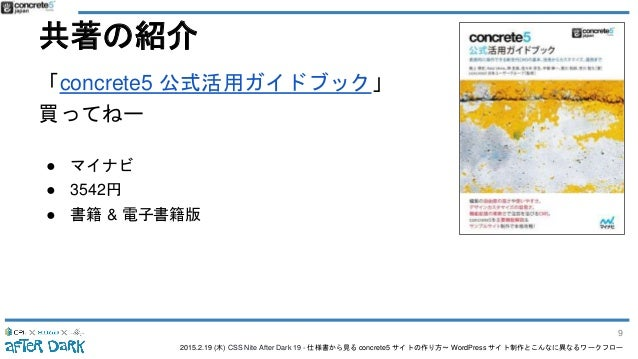 2015.2.19 (木) CSS Nite After Dark 19 - 仕様書から見る concrete5 サイトの作り方〜 WordPress サイト制作とこんなに異なるワークフロー 共著の紹介 「concrete5 公式活用ガイドブッ...