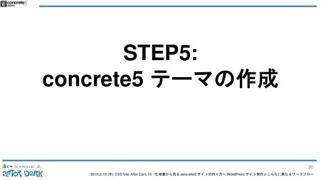 2015.2.19 (木) CSS Nite After Dark 19 - 仕様書から見る concrete5 サイトの作り方〜 WordPress サイト制作とこんなに異なるワークフロー STEP5: concrete5 テーマの作成 90