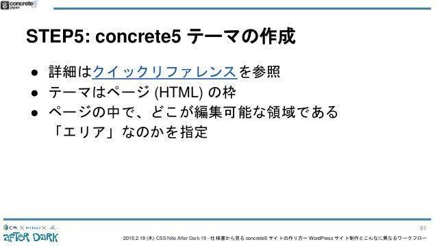 2015.2.19 (木) CSS Nite After Dark 19 - 仕様書から見る concrete5 サイトの作り方〜 WordPress サイト制作とこんなに異なるワークフロー STEP5: concrete5 テーマの作成 ● ...