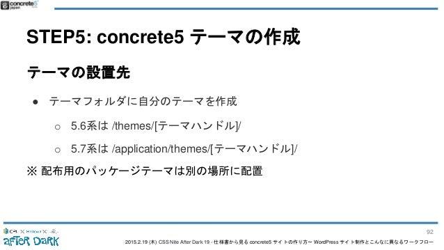 2015.2.19 (木) CSS Nite After Dark 19 - 仕様書から見る concrete5 サイトの作り方〜 WordPress サイト制作とこんなに異なるワークフロー STEP5: concrete5 テーマの作成 テー...