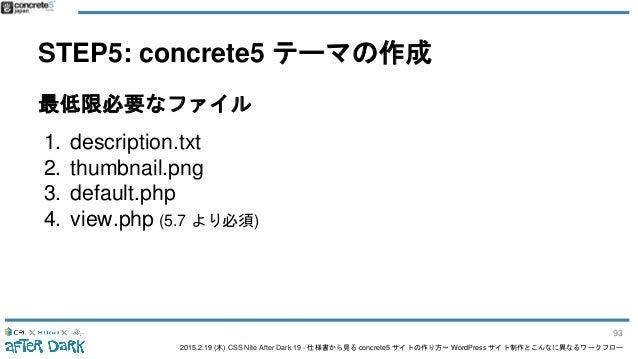 2015.2.19 (木) CSS Nite After Dark 19 - 仕様書から見る concrete5 サイトの作り方〜 WordPress サイト制作とこんなに異なるワークフロー STEP5: concrete5 テーマの作成 最低...