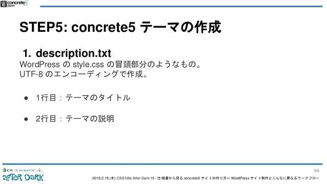 2015.2.19 (木) CSS Nite After Dark 19 - 仕様書から見る concrete5 サイトの作り方〜 WordPress サイト制作とこんなに異なるワークフロー STEP5: concrete5 テーマの作成 1....