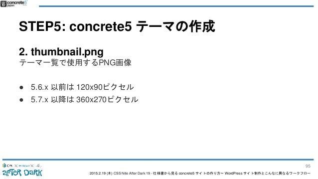 2015.2.19 (木) CSS Nite After Dark 19 - 仕様書から見る concrete5 サイトの作り方〜 WordPress サイト制作とこんなに異なるワークフロー STEP5: concrete5 テーマの作成 2....