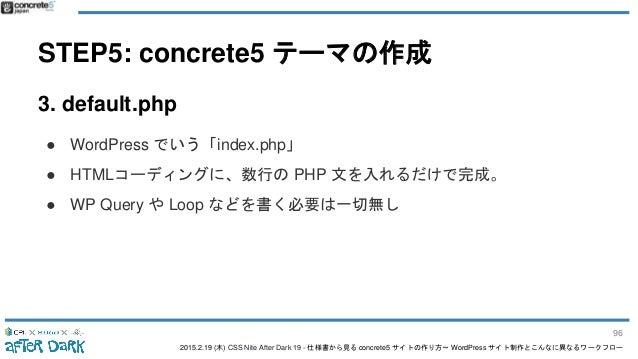 2015.2.19 (木) CSS Nite After Dark 19 - 仕様書から見る concrete5 サイトの作り方〜 WordPress サイト制作とこんなに異なるワークフロー STEP5: concrete5 テーマの作成 3....