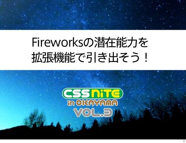 Fireworksの潜在能力を拡張機能で引き出そう!                  2