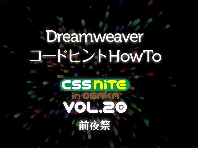 Dreamweaver コードヒントHowTo 前夜祭 1