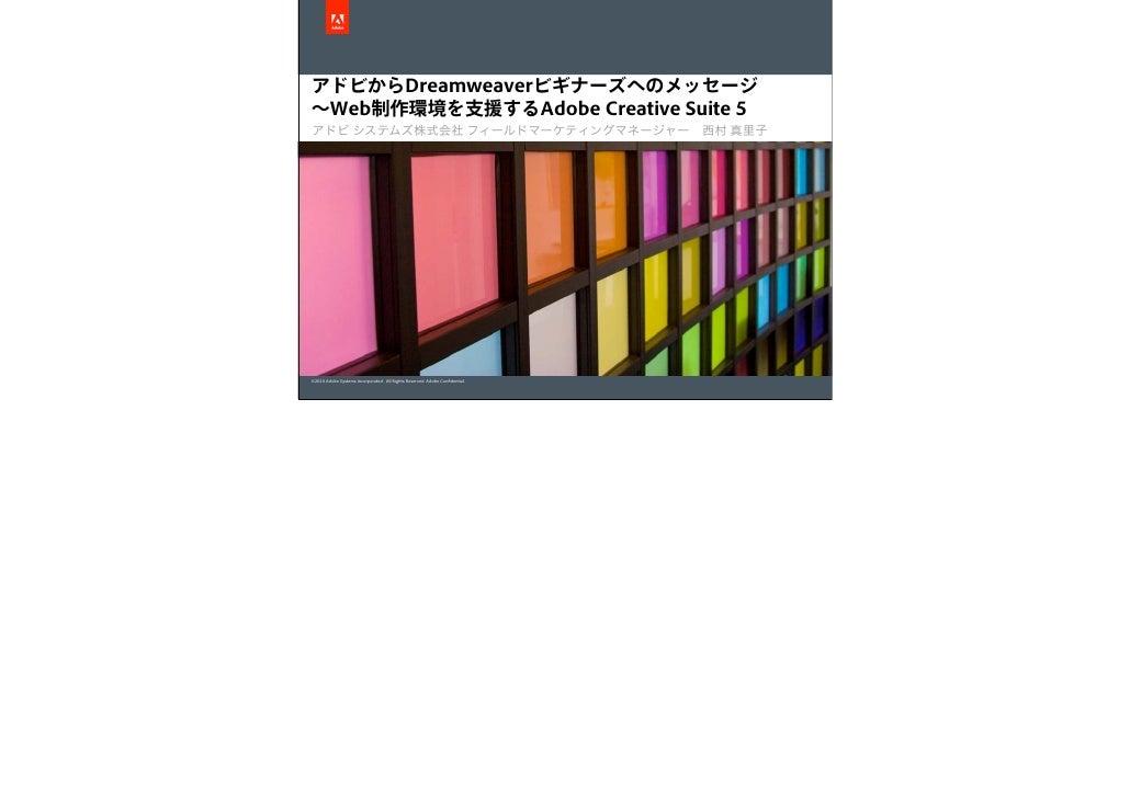 CSS Nite in TAKAMATSU - for Dreamweaver beginners