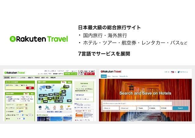• 国内旅行・海外旅行 • ホテル・ツアー・航空券・レンタカー・バスなど 7言語でサービスを展開 日本最大級の総合旅行サイト