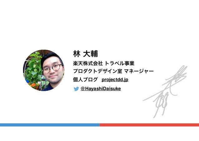 林 大輔 楽天株式会社 トラベル事業 プロダクトデザイン室 マネージャー projectdd.jp個人ブログ @HayashiDaisuke