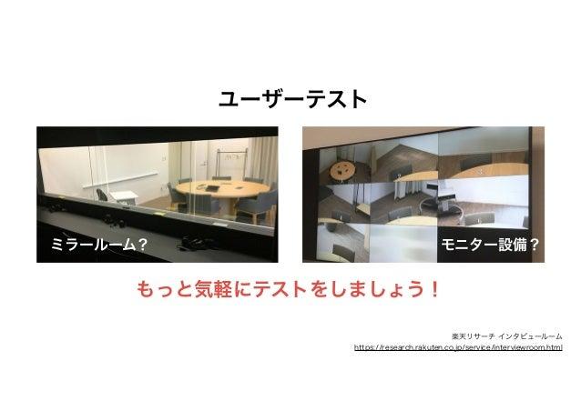 ユーザーテスト もっと気軽にテストをしましょう! ミラールーム? モニター設備? 楽天リサーチ インタビュールーム https://research.rakuten.co.jp/service/interviewroom.html