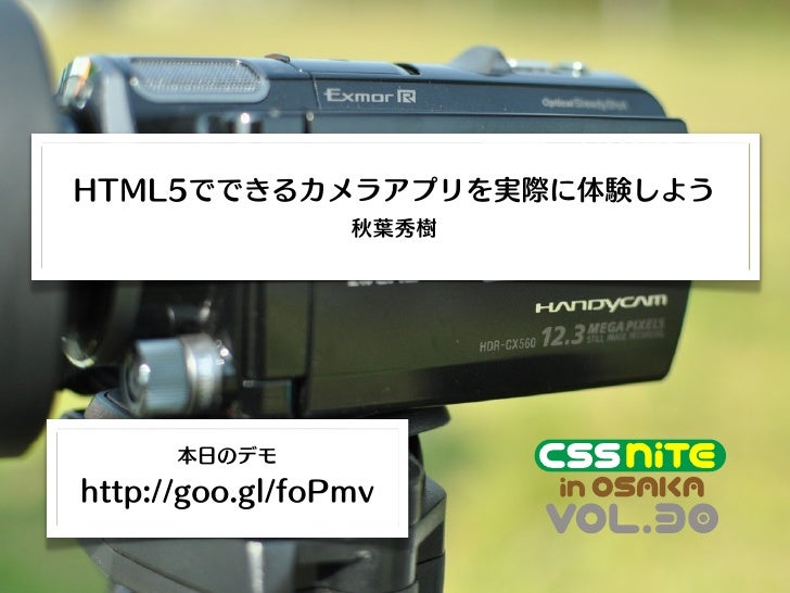 HTML5でできるカメラアプリを実際に体験しよう                 秋葉秀樹      本日のデモhttp://goo.gl/foPmv
