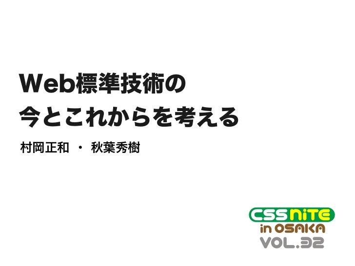 Web標準技術の今とこれからを考える村岡正和 ・ 秋葉秀樹