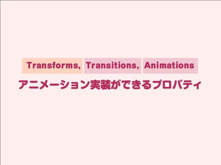Transforms, Transitions, Animationsアニメーション実装ができるプロパティ