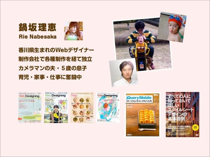 鍋坂理恵Rie Nabesaka香川県生まれのWebデザイナー制作会社で各種制作を経て独立カメラマンの夫・5歳の息子育児・家事・仕事に奮闘中