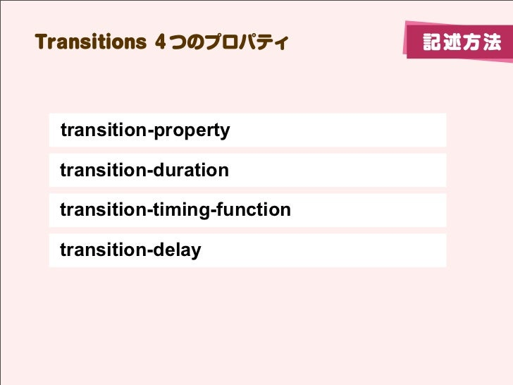Transitions 4つのプロパティ          記述方法  transition-property transition-duration transition-timing-function transition-delay