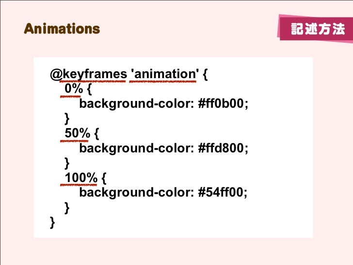 Animations                          記述方法   @keyframes animation {     0% {       background-color: #ff0b00;     }     50% ...