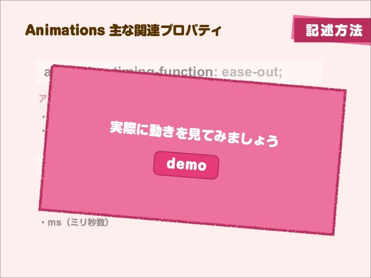 Animations 主な関連プロパティ                    記述方法 animation-timing-function: ease-out; アニメーションの加速や原則などを調節する ・ease       ・ease-i...