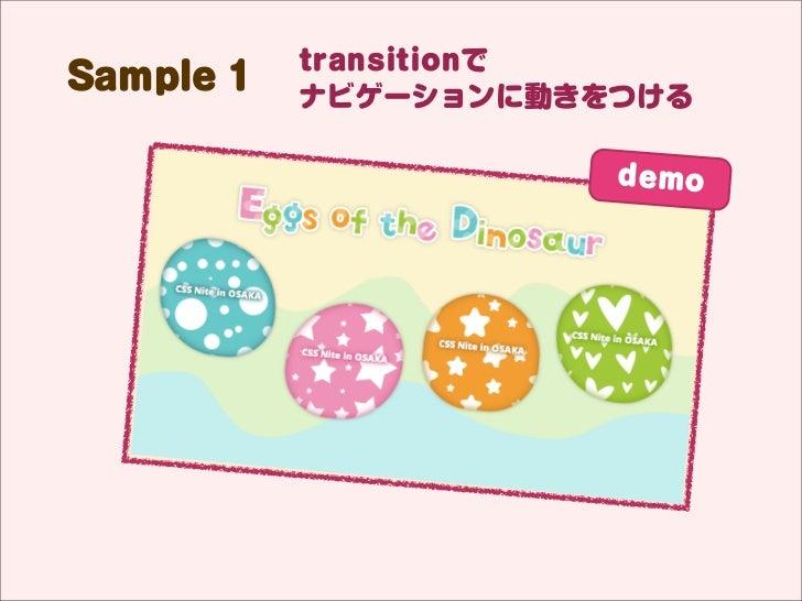 transitionでSample 1   ナビゲーションに動きをつける                      demo