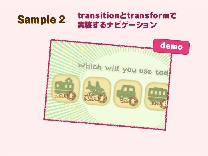 transitionとtransformでSample 2   実装するナビゲーション                            demo