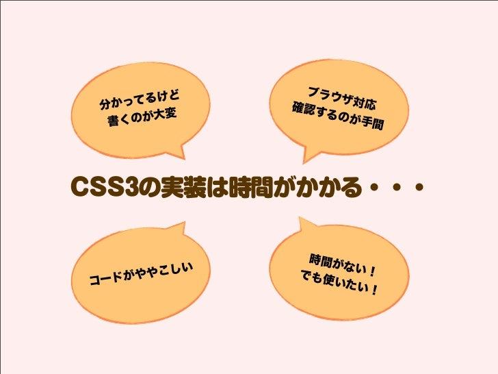 ど     ブラウ 分か ってるけ      確認す                   ザ対応        変         るのが  書くのが大               手間CSS3の実装は時間がかかる・・・            ...