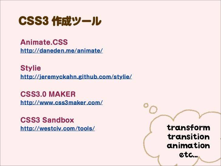 CSS3 作成ツールAnimate.CSShttp://daneden.me/animate/Styliehttp://jeremyckahn.github.com/stylie/CSS3.0 MAKERhttp://www.css3maker...