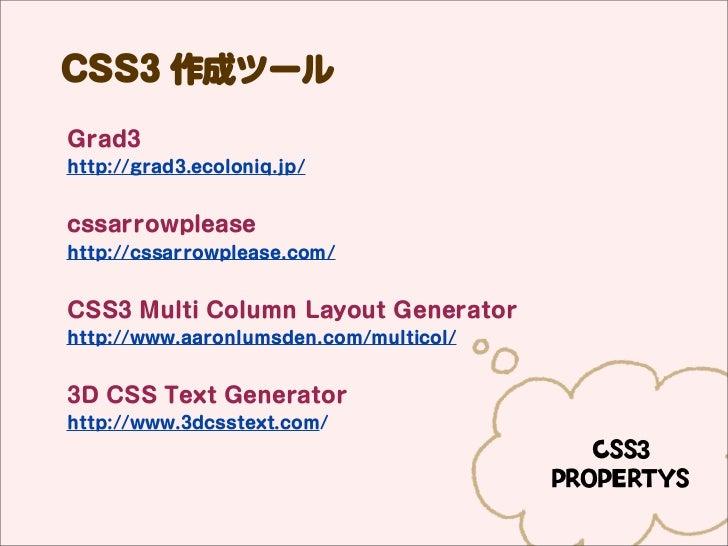 CSS3 作成ツールGrad3http://grad3.ecoloniq.jp/cssarrowpleasehttp://cssarrowplease.com/CSS3 Multi Column Layout Generatorhttp://w...