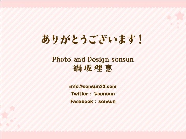 ありがと ございます    う     ! Photo and Design sonsun       鍋坂理恵      info@sonsun33.com       Twitter : @sonsun      Facebook :...