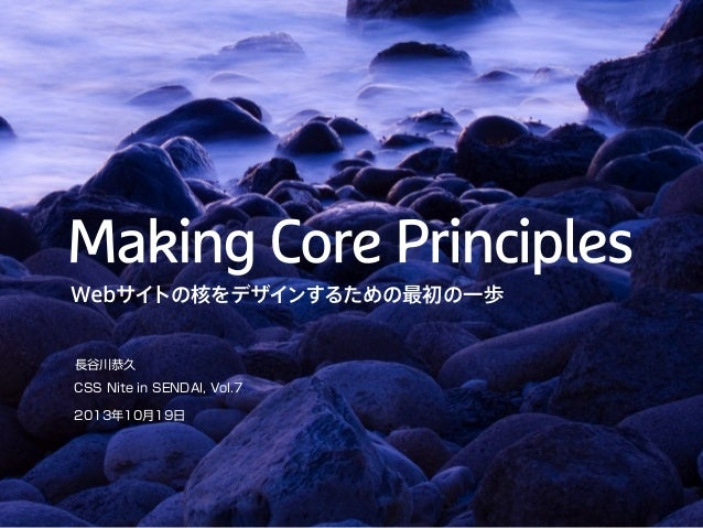 Webサイトの核をデザインするための最初の一歩 長谷川恭久 CSS Nite in SENDAI, Vol.7 2013年10月19日