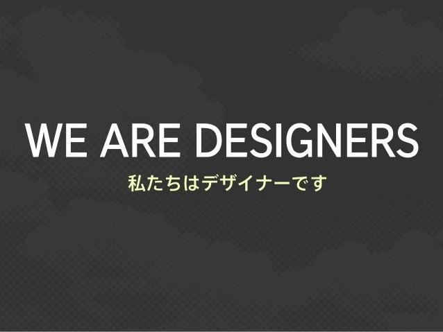 私たちはデザイナーです