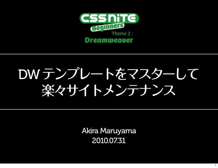 DW テンプレートをマスターして   楽々サイトメンテナンス     Akira Maruyama        2010.07.31                      1