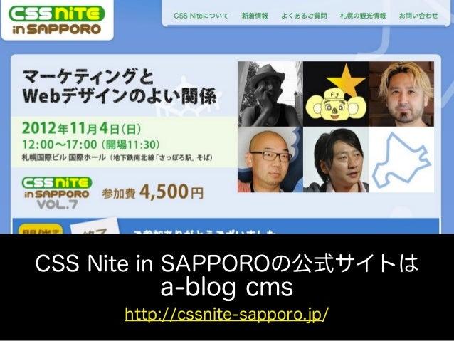 CSS Nite in SAPPORO x a-blog cms Slide 2